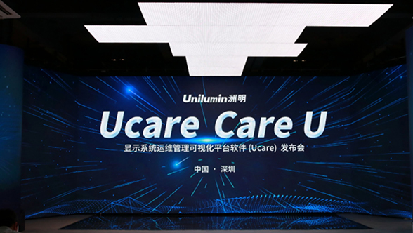 LED large screen operation and maintenance solution—the Ucare platform software of Unilumin was officially released!